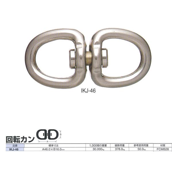 ニッサチェーン 鉄 回転カン IKJ-46 46.0mm 50個入