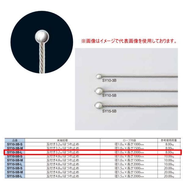 ニッサチェーン 玉付きワイヤーロープ SY10-3B-L 玉付き3.2Φ 長さ1.0Φ×2000mm 50本