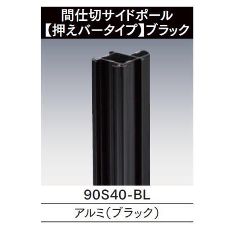 岡田装飾 ブラックレール部品 間仕切サイドポール 押えバータイプ ブラック 90S40-BL 4m長