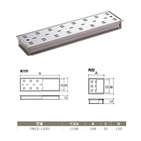 サヌキ ハイとーる深型 FM15-120D 幅150mmタイプ 寸法:1198X148X55mm