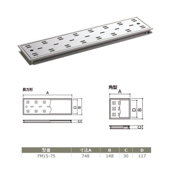 サヌキ ハイとーる浅型 FM15-75 幅150mmタイプ 寸法:748X148X30mm