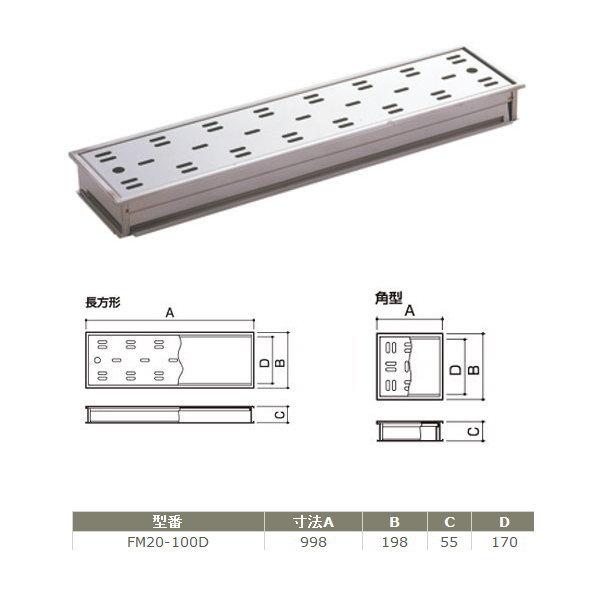 サヌキ ハイとーる深型 FM20-100D 幅200mmタイプ 寸法:998X198X55mm