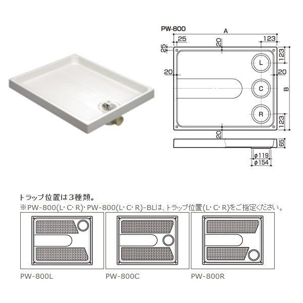 洗濯機防水パン サヌキ 買い取り 大規模セール 防水パン 樹脂タイプ 寸法:800X640X65mm PW-800 カラー:ホワイト