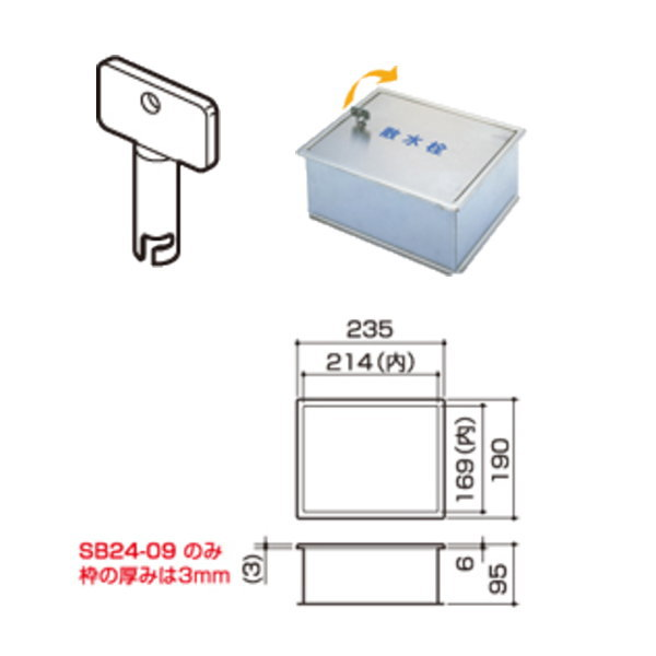 サヌキ ステンレス製 散水栓ボックス SB24-12 床用(横開き) 丸棒鍵付