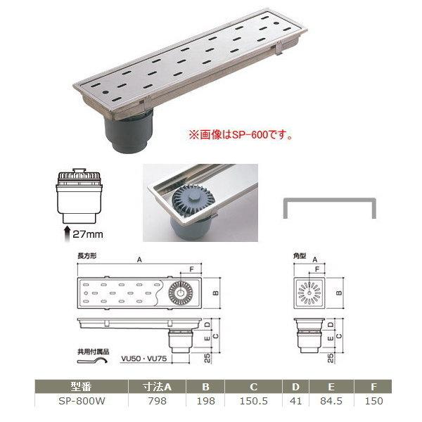 サヌキ トラッピー浅型トラップ SP-800W 幅200mmタイプ 寸法:798X198mm