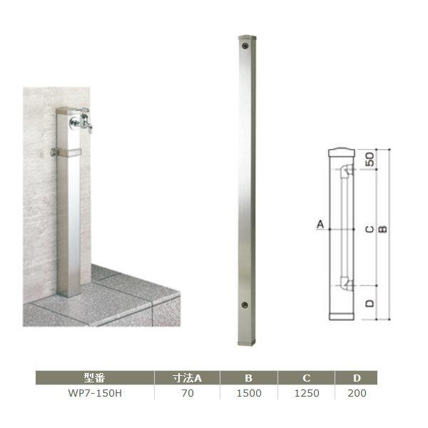サヌキ ステンレス製 水栓柱 WP7-150H 70角 HI管 寸法:L=1500mm