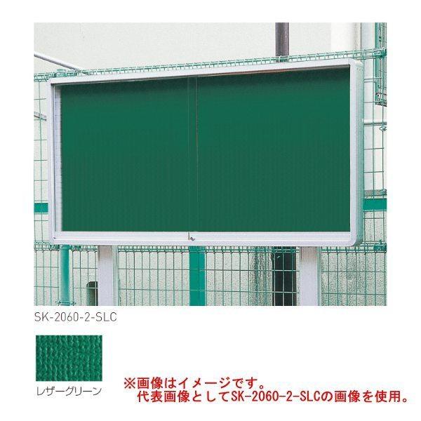 神栄ホームクリエイト アルミ屋外掲示板 SK-2060-2 H930×W1830×D110mm 蛍光灯付