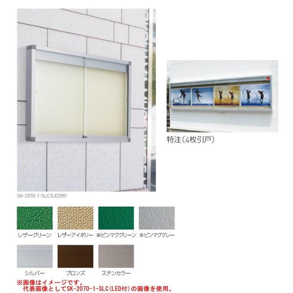 神栄ホームクリエイト アルミ屋外掲示板(壁付型) SK-2070-2 H950×W1850×D100mm LED照明付