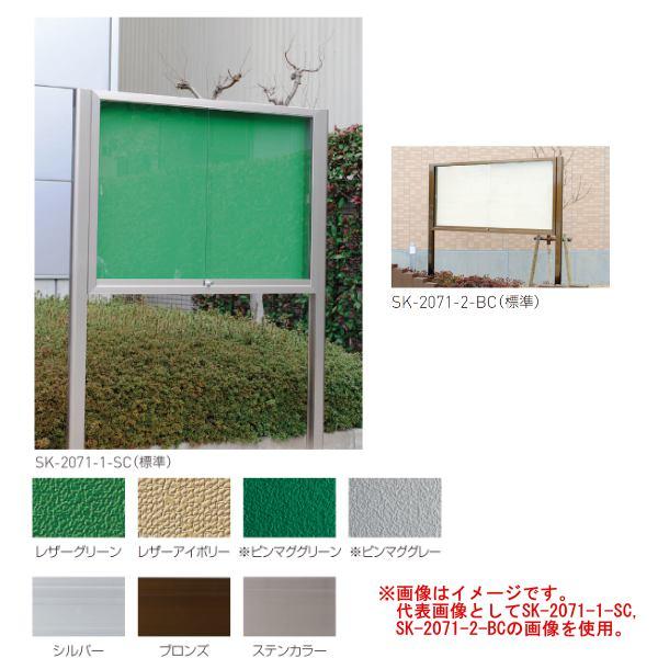 神栄ホームクリエイト アルミ屋外掲示板 SK-2071-3 H1250×W1850×D100mm LED照明付