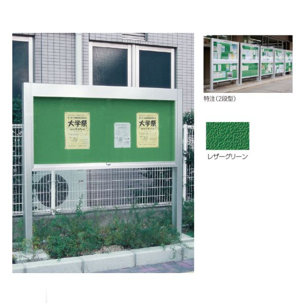 神栄ホームクリエイト アルミ屋外掲示板 SK-2080-1-SLC H950×W1820×D100mm シルバー LED照明付