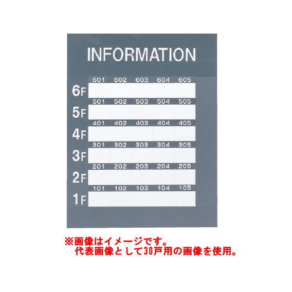 神栄ホームクリエイト 住戸案内板 SK-300M 100戸用 サイズ:建物設計による 受注製作