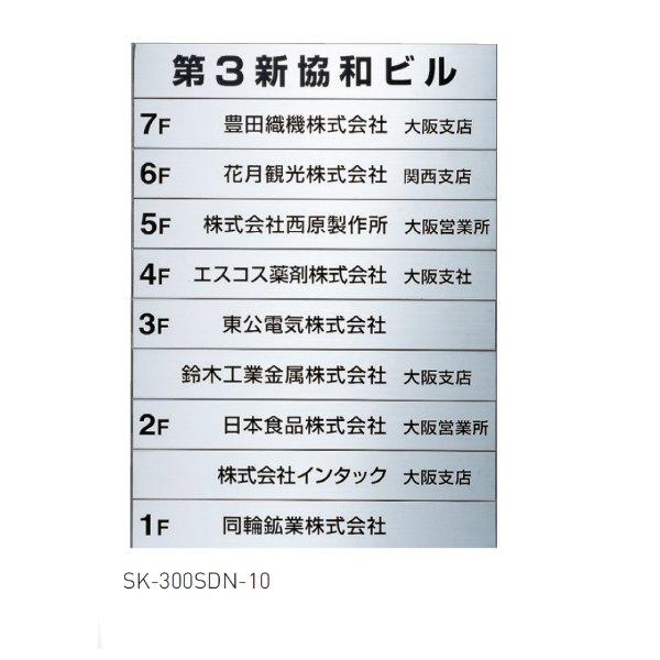 神栄ホームクリエイト テナント案内板 SK-300SDN-10 H828×W606×D15mm 段数10