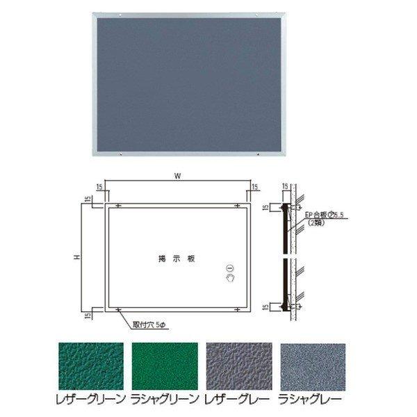 神栄ホームクリエイト アルミ掲示板 SK-401-2A H550×W800mm