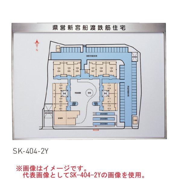 神栄ホームクリエイト 館内案内板 SK-404-1 H600×W600mm 縦型