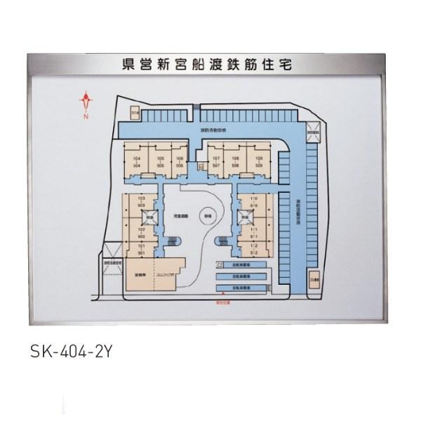 神栄ホームクリエイト 館内案内板 SK-404-2Y H900×W1200mm 横型