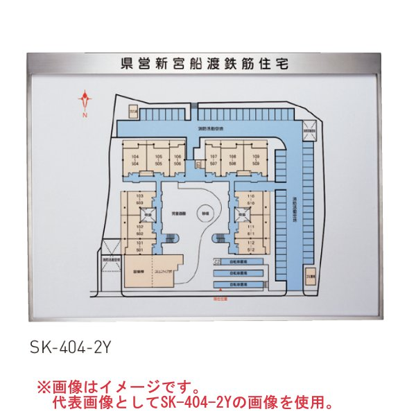 神栄ホームクリエイト 館内案内板 SK-404-3Y H900×W1800mm 横型