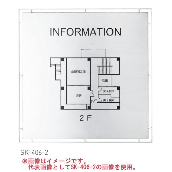 神栄ホームクリエイト 館内案内板 SK-406 H626×W426×D15mm