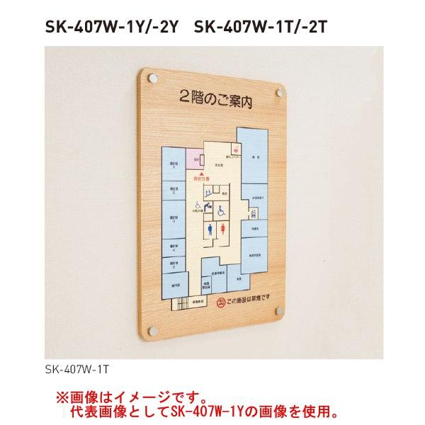 神栄ホームクリエイト 木製案内板 SK407W-2Y H900×W1200×D18mm 横型