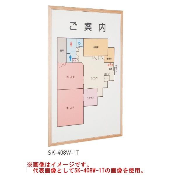 神栄ホームクリエイト 木製枠案内板 SK-408W-1Y H649×W949×D15mm 横型