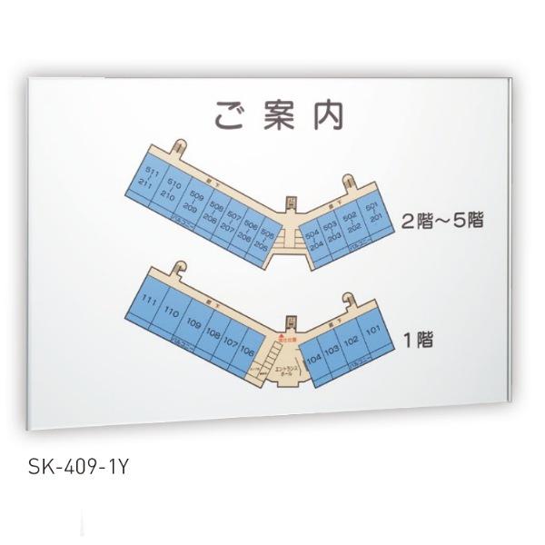 神栄ホームクリエイト 館内案内板 SK-409-1Y H600×W900mm