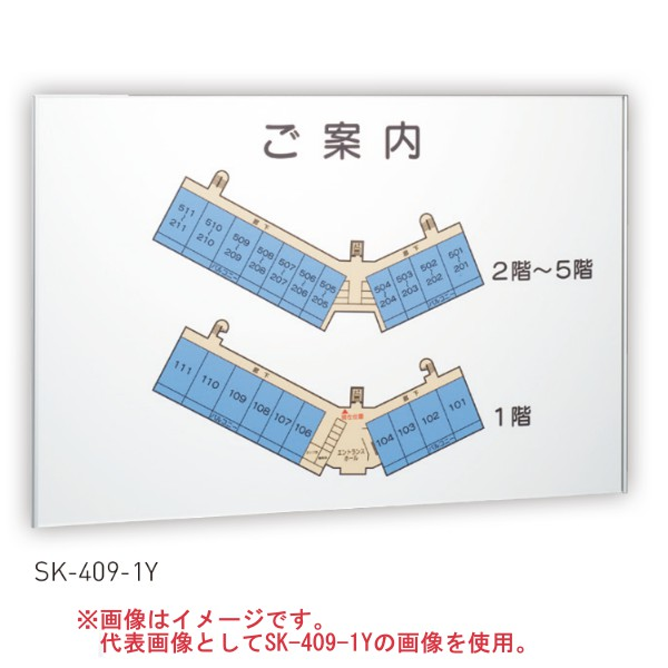 神栄ホームクリエイト 館内案内板 SK-409-2Y H600×W1200mm