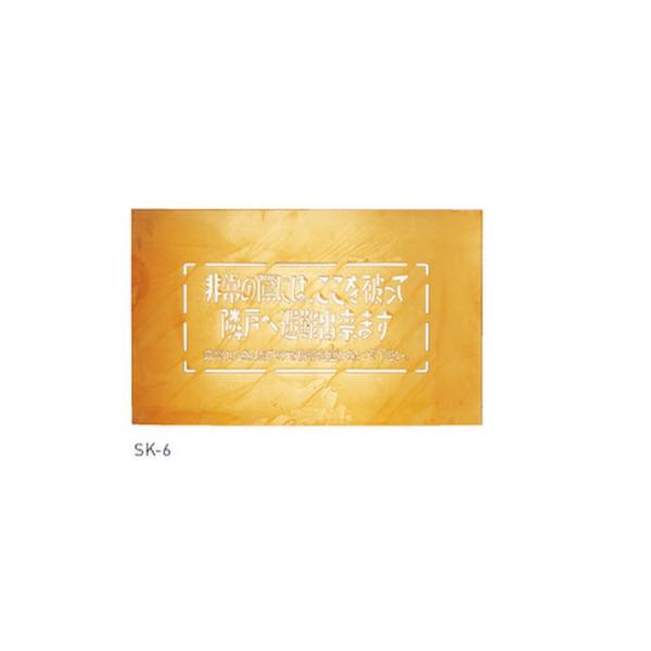 神栄ホームクリエイト バルコニー避難 型板 SK-6 H180×W400mm
