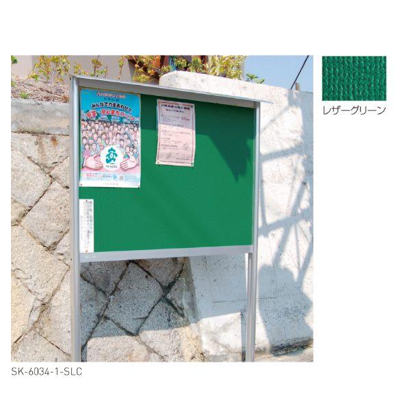 神栄ホームクリエイト アルミ屋外掲示板 SK-6034-1 H960×W1300×D24mm