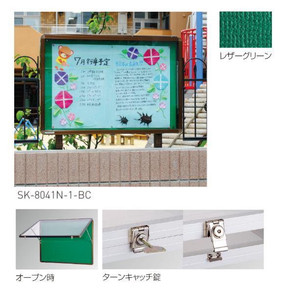神栄ホームクリエイト アルミ屋外掲示板(オープン型) SK-8041N-1 H630×W930×D70mm