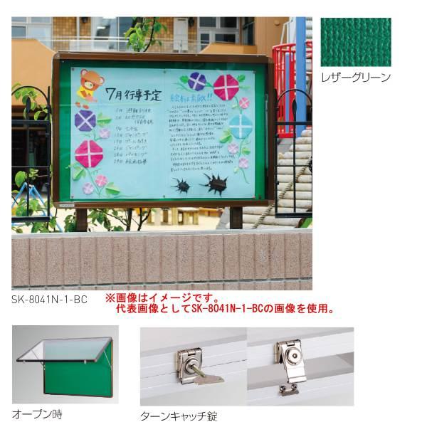 神栄ホームクリエイト アルミ屋外掲示板(オープン型) SK-8041N-2 H930×W1230×D70mm