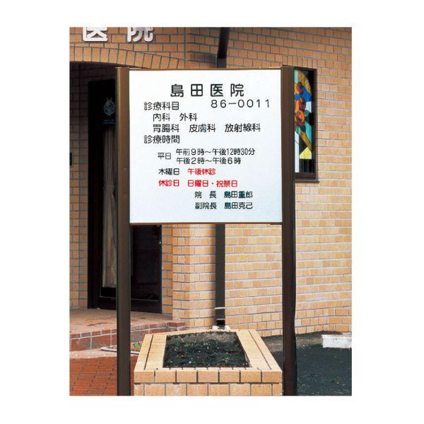 神栄ホームクリエイト 屋外サイン SK-EA-1 H900×W876mm