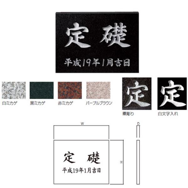 神栄ホームクリエイト 定礎板 SK-TSO-2 H300×W400×D20mm