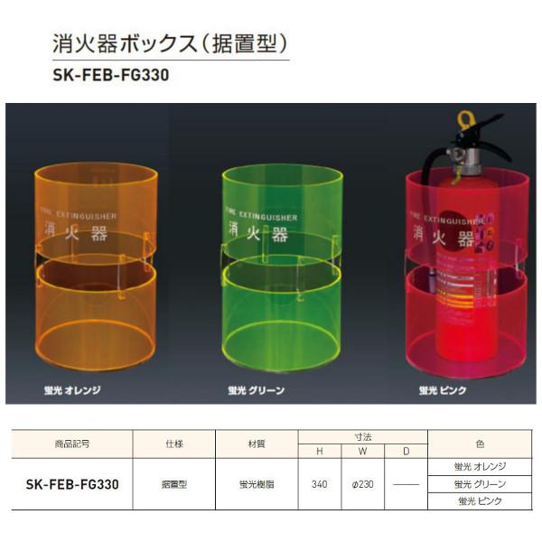 神栄ホームクリエイト 消火器ボックス(据置型) プラスチック製 10型 蛍光オレンジ/蛍光グリーン/蛍光ピンク SK-FEB-FG330 1台
