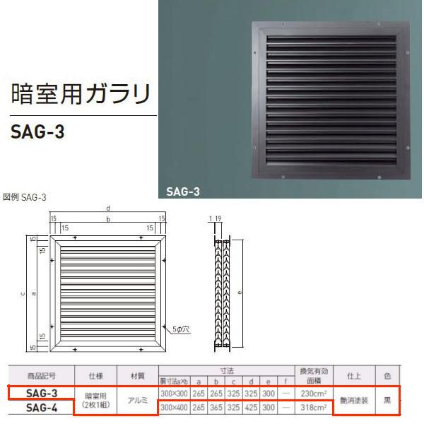 神栄ホームクリエイト 暗室用ガラリ アルミ製 黒 SAG-3 2枚1組