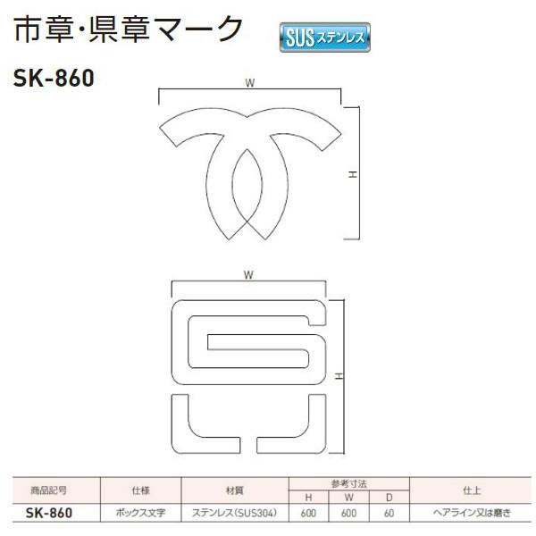 卸売 市章・県章マーク SK-860 1台:イーヅカ H600×W600×D60mm ステンレス製 神栄ホームクリエイト-木材・建築資材・設備