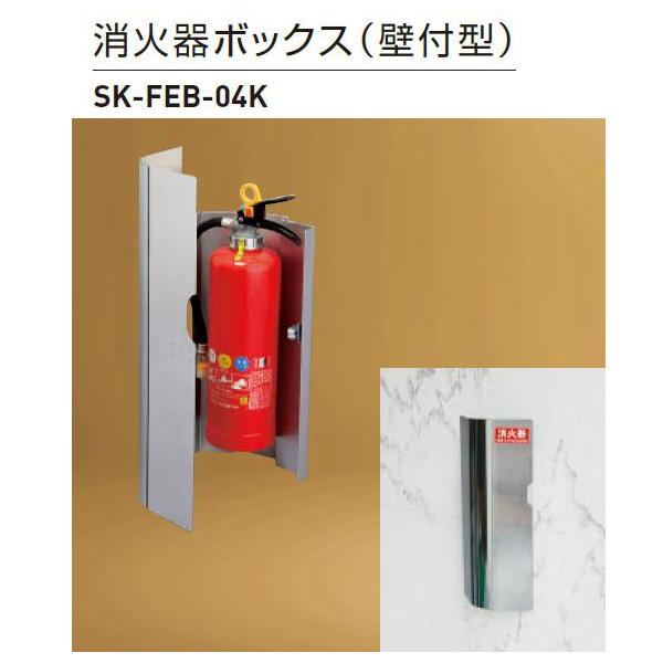 神栄ホームクリエイト 消火器ボックス(壁付型) ステンレスFE鋼製 10型 SK-FEB-04K 1台