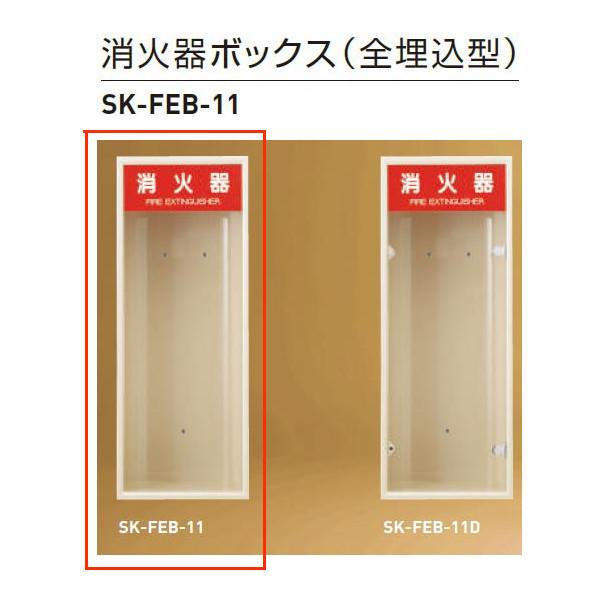 神栄ホームクリエイト 消火器ボックス(全埋込型) アルミ・樹脂製 10型 アイボリー SK-FEB-11 1台
