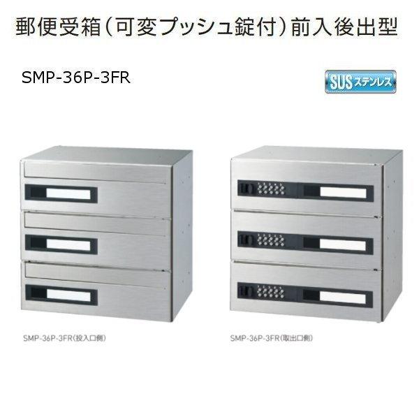 神栄ホームクリエイト 郵便受箱(可変プッシュ錠付)前入後出型 ステンレス製 H360×W360×D288mm SMP-36P-3FR 1台