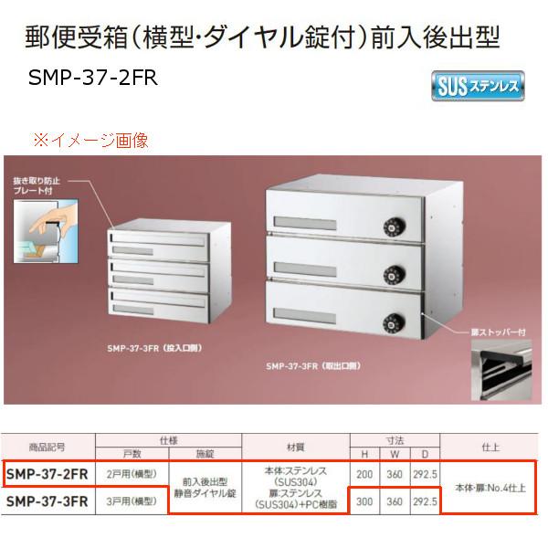 神栄ホームクリエイト 郵便受箱(横型・静音ダイヤル錠付)前入後出型 ステンレス製 H200×W360×D292.5mm SMP-37-2FR 1台