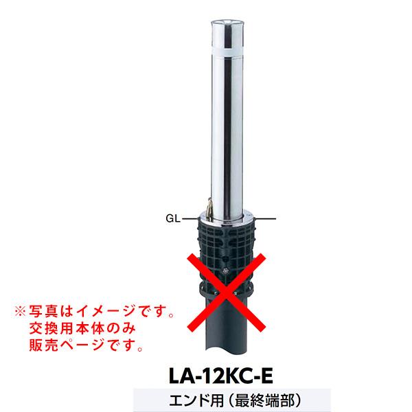 サンポール リフター上下式車止め LA-12KC-E交換用本体 エンド用 最終端部
