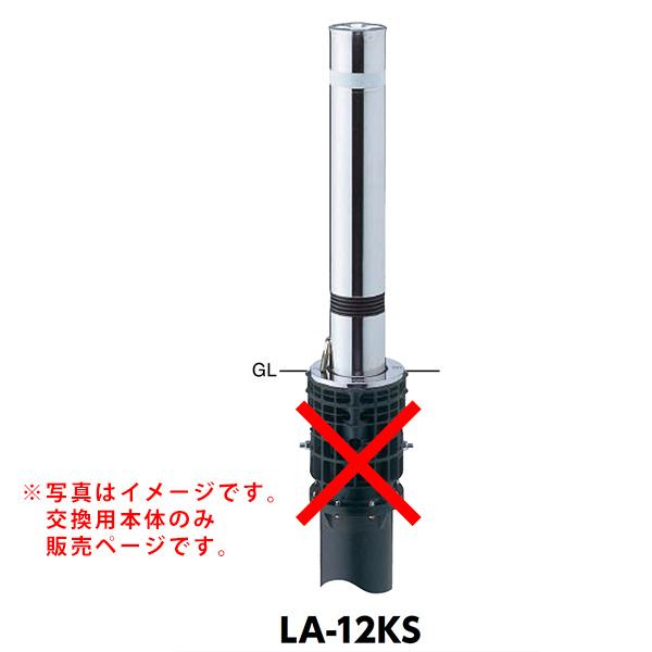サンポール リフター上下式車止め LA-12KS交換用本体 スプリング付 クサリなし