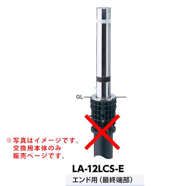 サンポール リフター上下式車止め LA-12LCS-E交換用本体 スプリング付 エンド用 最終端部