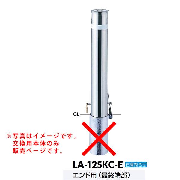 サンポール リフター差込式カギ付車止め LA-12SKC-E交換用本体 エンド用 最終端部