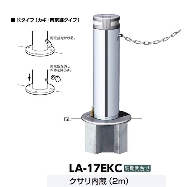 サンポール 軽操作リフター上下式車止め LA-17EKC φ165.2(t3.0) H650 カギ付 クサリ内蔵
