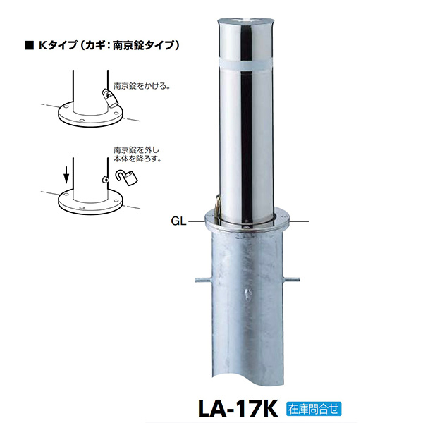 サンポール リフター上下式車止め LA-17K φ165.2(t3.0) H600 カギ付 クサリなし