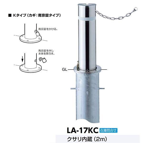 サンポール リフター上下式車止め LA-17KC φ165.2(t3.0) H600 カギ付 クサリ内蔵