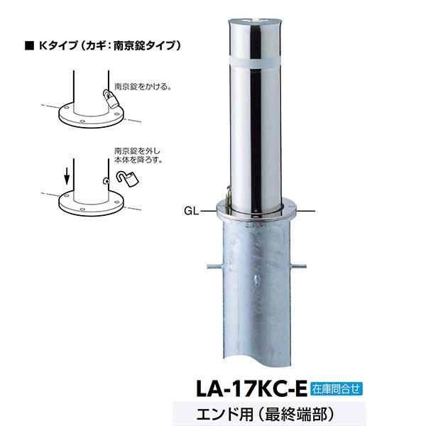 サンポール リフター上下式車止め LA-17KC-E φ165.2(t3.0) H600 カギ付 エンド用 最終端部