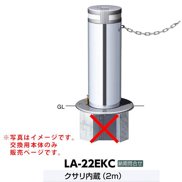 サンポール 軽操作リフター上下式車止め LA-22EKC交換用本体 クサリ内蔵