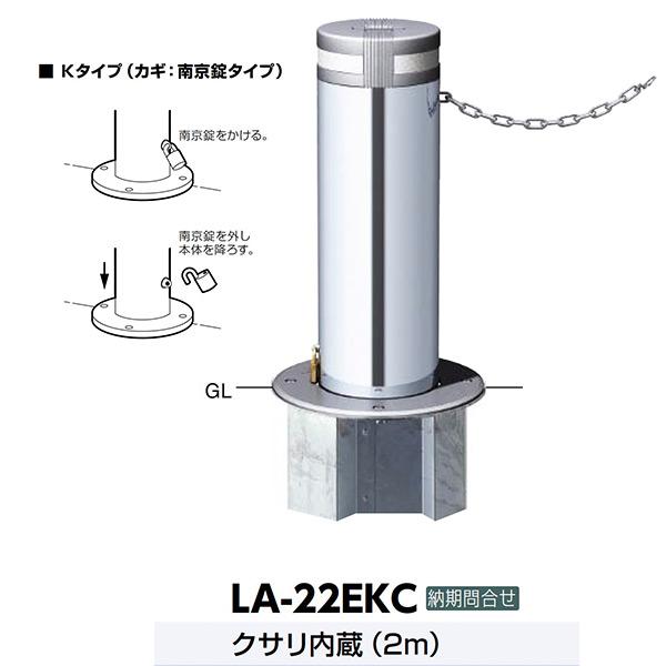 サンポール 軽操作リフター上下式車止め LA-22EKC φ216.3(t3.0) H650 カギ付 クサリ内蔵