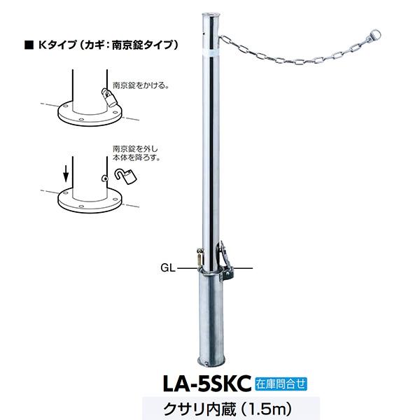 サンポール リフター差込式カギ付車止め LA-5SKC φ48.6(t1.5) H700 カギ付 クサリ内臓