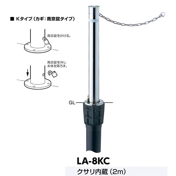 サンポール リフター上下式車止め LA-8KC φ76.3(t2.0) H700 カギ付 クサリ内臓